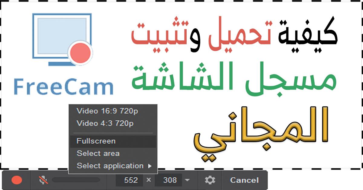 كيفية تحميل وتثبيت مسجل الشاشة Free Cam