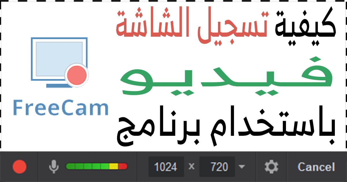 كيفية تسجيل الشاشة فيديو باستخدام برنامج Free Cam