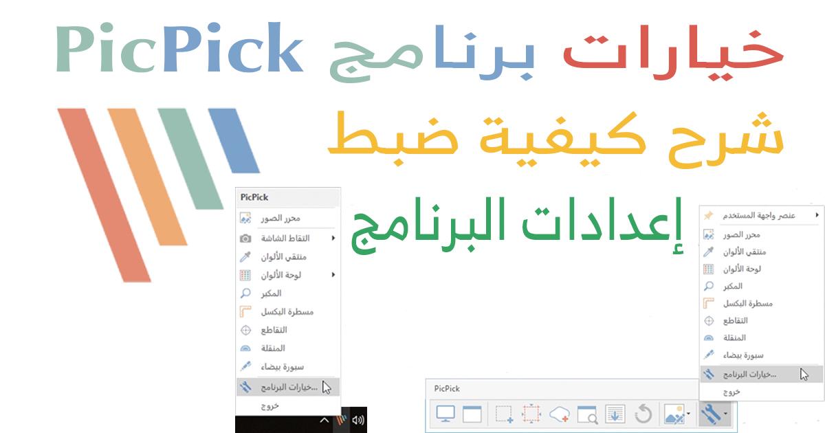 خيارات برنامج PicPick